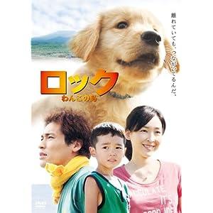 ロック ~わんこの島~ DVD スタンダード・エディション