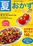 夏おかず―とびきりおいしい140レシピ (SEIBIDO MOOK おうちでごはん) (SEIBIDO MOOK おうちでごはん)