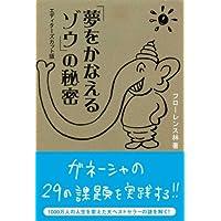 Amazon.co.jp: 「夢をかなえるゾウ」の秘密 エディターズカット版 eBook: ガネーシャの課題を実践してみる会 フローレンス林: Kindleストア