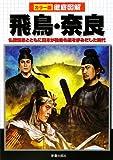 徹底図解 飛鳥・奈良―仏教伝来とともに日本が独自の道を歩みだした時代