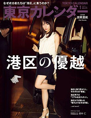 東京カレンダー 2018年1月号 大きい表紙画像