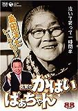 佐賀のがばいばあちゃん トークショー [DVD]