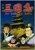 劇場版アニメーション作品「三国志」 [DVD]
