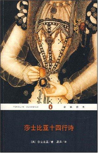 莎士比亚十四行诗高清