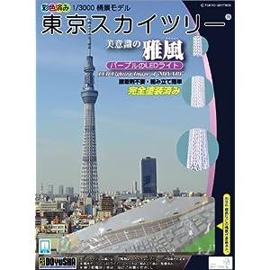 【クリックで詳細表示】Amazon.co.jp | 1/3000 東京スカイツリー 雅風 (塗装済み) | ホビー 通販
