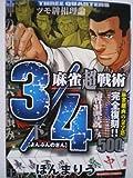 麻雀超戦術3/4 下 (バンブー・コミックス)