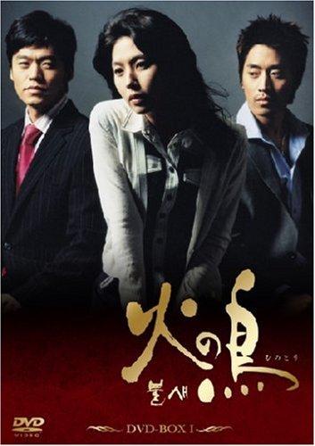 火の鳥 BOX-I [DVD]