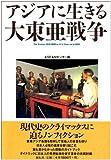 No.733 ビルマ独立の志士と日本人(下)