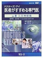ドクターズ・アイ 医者がすすめる専門医 VOL.09―三叉神経痛