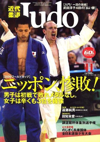 近代柔道 (Judo) 2006年 11月号 [雑誌]