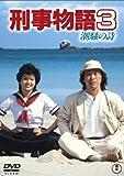 刑事物語3 潮騒の詩【期間限定プライス版】 [DVD]