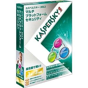 カスペルスキー 2012 Multi Platform Security 3年3台版