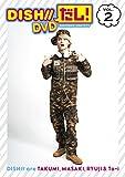 DISH//だし!  DVD VOL.2/DISH//