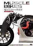 モンスター・バイク ~MAXパワーの追求~