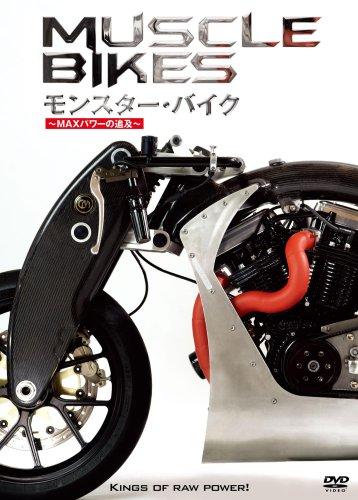 モンスター・バイク ~MAXパワーの追求~ [DVD]