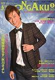 カラオケ ONGAKU (オンガク) 2010年 05月号 [雑誌]
