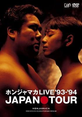 ホンジャマカLIVE '93-'94 JAPAN TOUR [DVD]