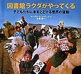 図書館ラクダがやってくる—子どもたちに本をとどける世界の活動