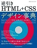 できるクリエイター 逆引きHTML+CSSデザイン事典 Webクリエイターの現場で必要な基本と最新動向