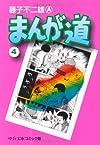 まんが道 (4) (中公文庫—コミック版)