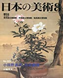 日本の美術 no.327 小田野直武と秋田蘭画