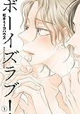 ボーイズラブ!  1 (onBLUEコミックス)