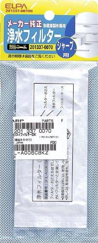 ELPA 製氷機浄水フィルター シャープ冷蔵庫用 201337-0070H