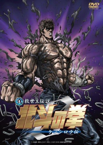 真救世主伝説 北斗の拳 ZERO ケンシロウ伝 コレクターズ・エディション 通常版 [DVD]