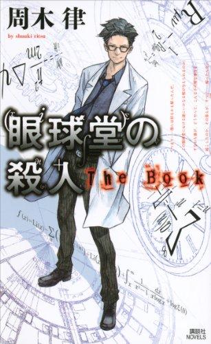 眼球堂の殺人 ~The Book~ 講談社ノベルス
