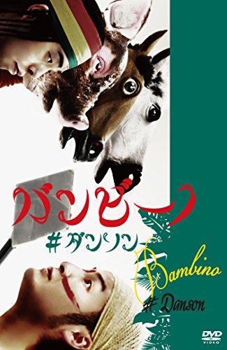 バンビーノ #ダンソン [DVD]
