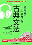 望月光のトークで攻略古典文法 vol.1 (実況中継CD-ROMブックス)