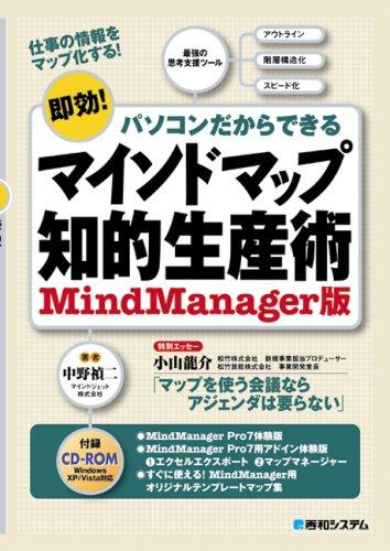 マインドマップ知的生産術―MindManager版