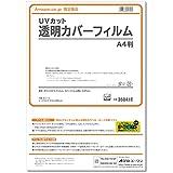 Amazon.co.jp限定 エーワン UVカット透明カバーフィルム 35041 8枚パック