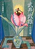 武井武雄 (らんぷの本)