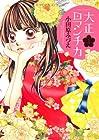 大正ロマンチカ ~14巻 (小田原みづえ)