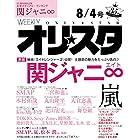 オリ☆スタ 2014年 8/4号 [雑誌]