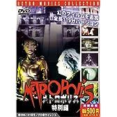 メトロポリス 特別編 新訳版 [DVD]