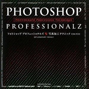 フォトショッププロフェッショナルズ・写真加工テクニック