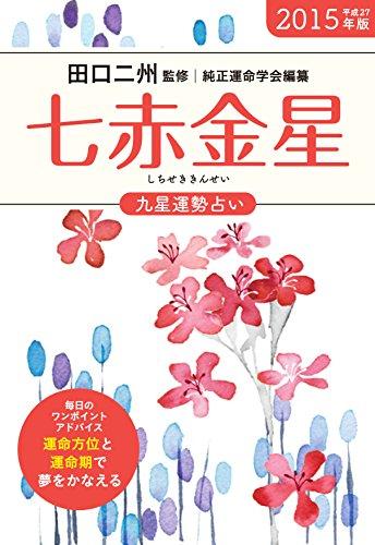 2015年版 七赤金星 (九星運勢占い)