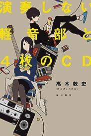演奏しない軽音部と4枚のCD (ハヤカワ文庫 JA タ 13-1)