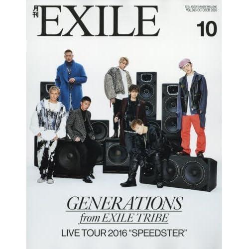 月刊EXILE(エグザイル) 2016年 10 月号 [雑誌]