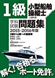 1級小型船舶操縦士(上級科目)学科試験問題集〈2015‐2016年版〉