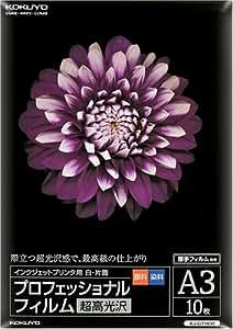 コクヨ インクジェット用プロフェッショナルフィルム A3 10枚 KJ-GT1630