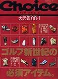 Choice (チョイス) 2008年 01月号 [雑誌]
