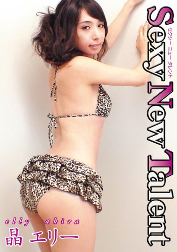 Sexy New Talent 晶エリー [DVD]
