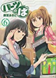 パーツのぱ 6 (電撃コミックス EX 130-6)