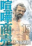 喧嘩商売 15 (ヤングマガジンコミックス)
