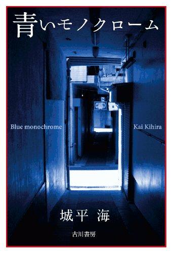 青いモノクローム