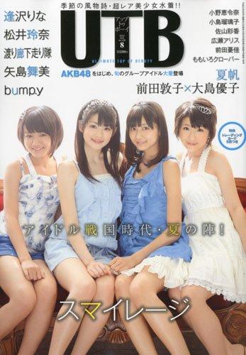 UTB (アップ トゥ ボーイ) 2010年 08月号 [雑誌]