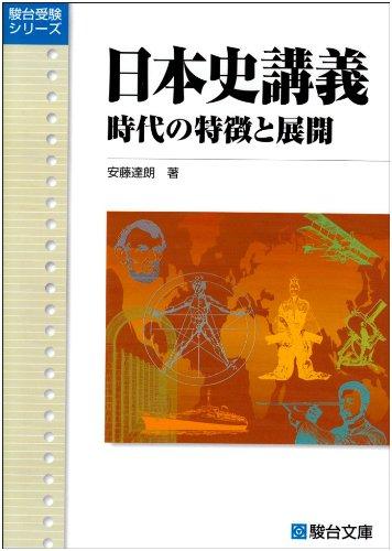日本史講義 時代の特徴と展開